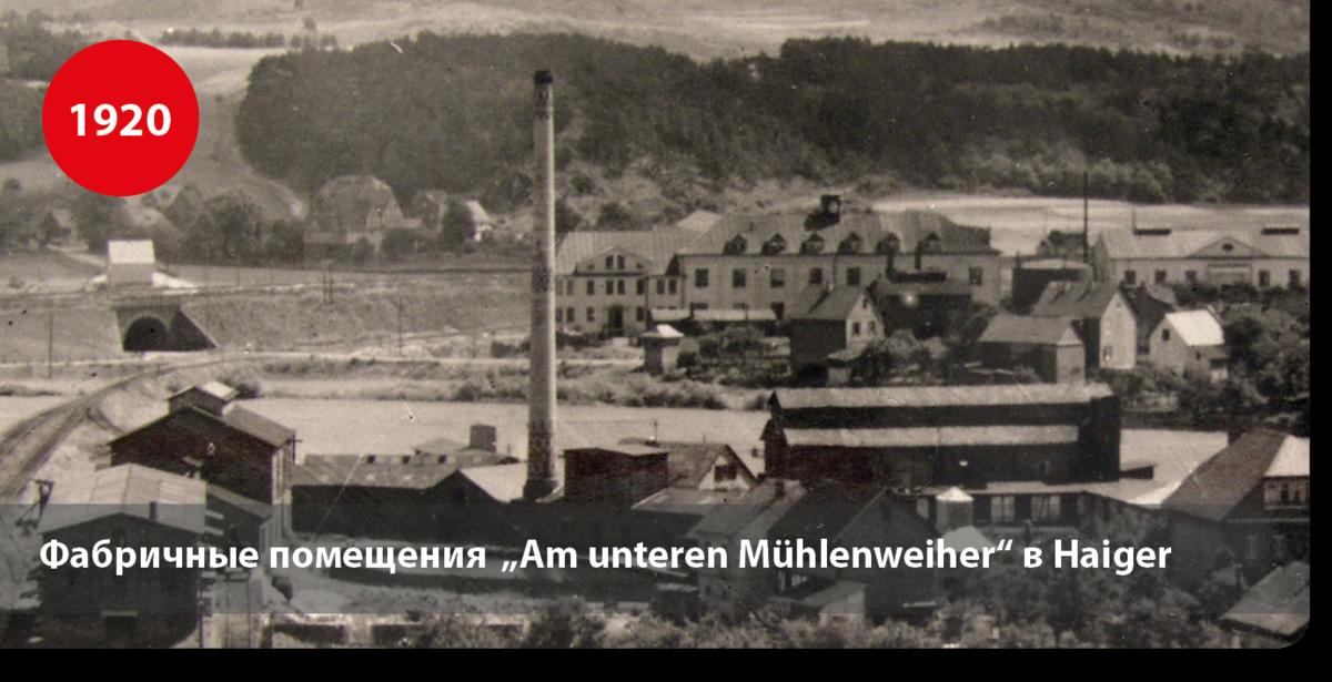 "Фабричные помещения  ""Am unteren Mühlenweiher"" в Haiger"