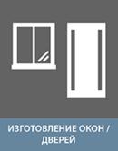 Специалист в области клеев для изготовления окон и дверей
