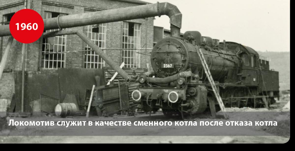 Локомотив служит в качестве сменного котла после отказа котла