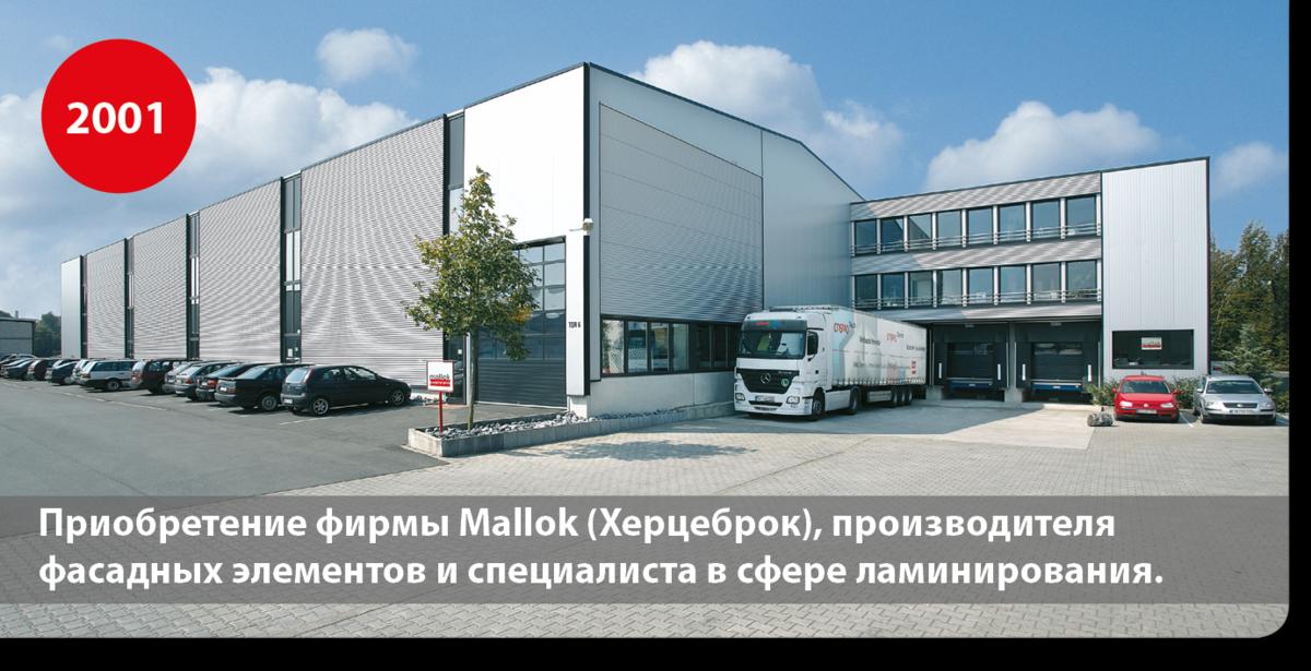 Приобретение фирмы Mallok (Херцеброк), производителя фасадных элементов и специалиста в сфере ламинирования.