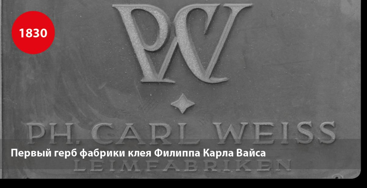 Первый герб фабрики клея Филиппа Карла Вайса