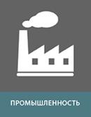 Сэндвичные элементы для промышленных целей применения