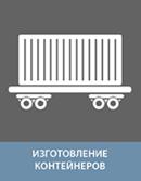 Клеи для изготовления контейнеров