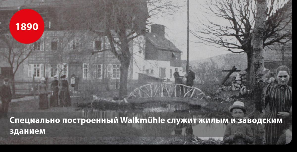Специально построенный Walkmühle служит жилым и заводским зданием