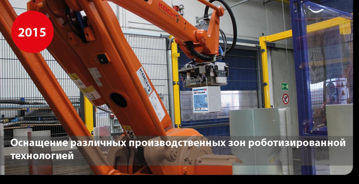 Оснащение различных производственных зон роботизированной технологией