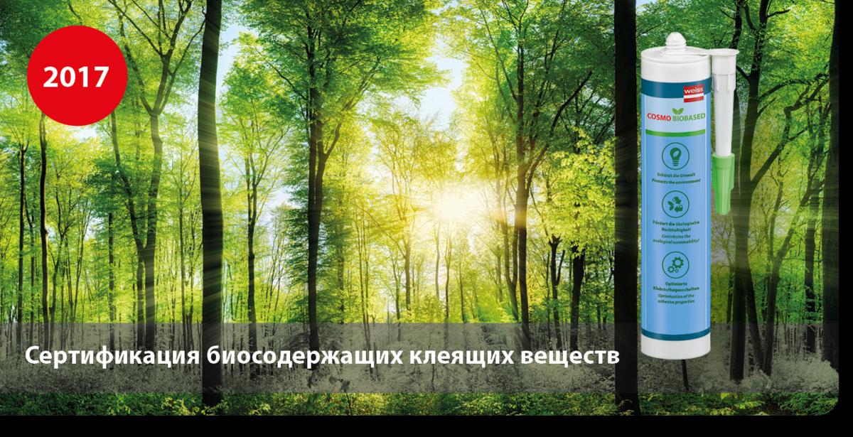 Сертификация биосодержащих клеящих веществ