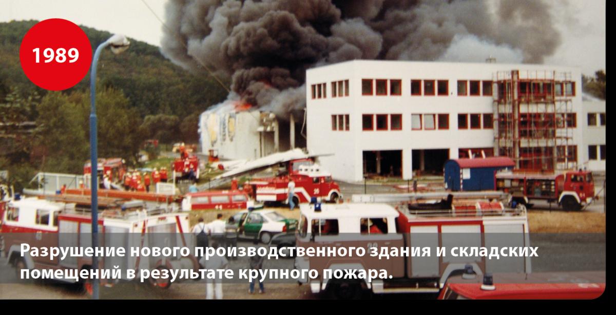 Разрушение нового производственного здания и складских помещений в результате крупного пожара.