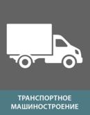 Сэндвичные элементы для транспортного машиностроения