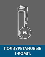 Полиуретановые клеи (1-комп.)