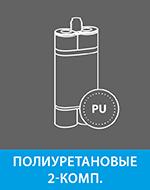 Полиуретановые клеи (2-комп.)
