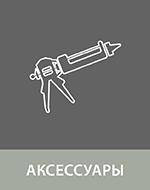 Аксессуары Клеи