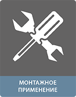 Клеи Монтажное применение