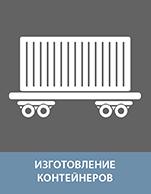 Клеи Изготовление контейнеров