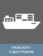 Клеи Транспорт / судостроение