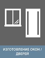Клеи Изготовление окон / дверей