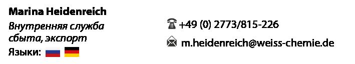 Marina Heidenreich Внутренняя служба сбыта, экспорт - Клеи для бизнес-единиц