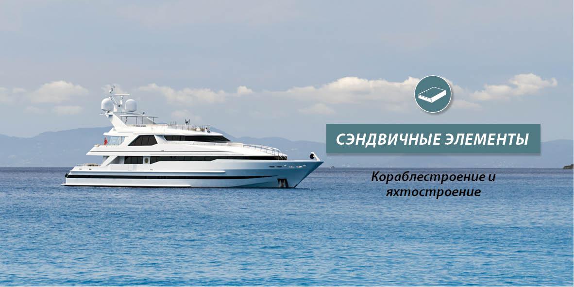Сэндвичные элементы  - Кораблестроение и яхтостроение
