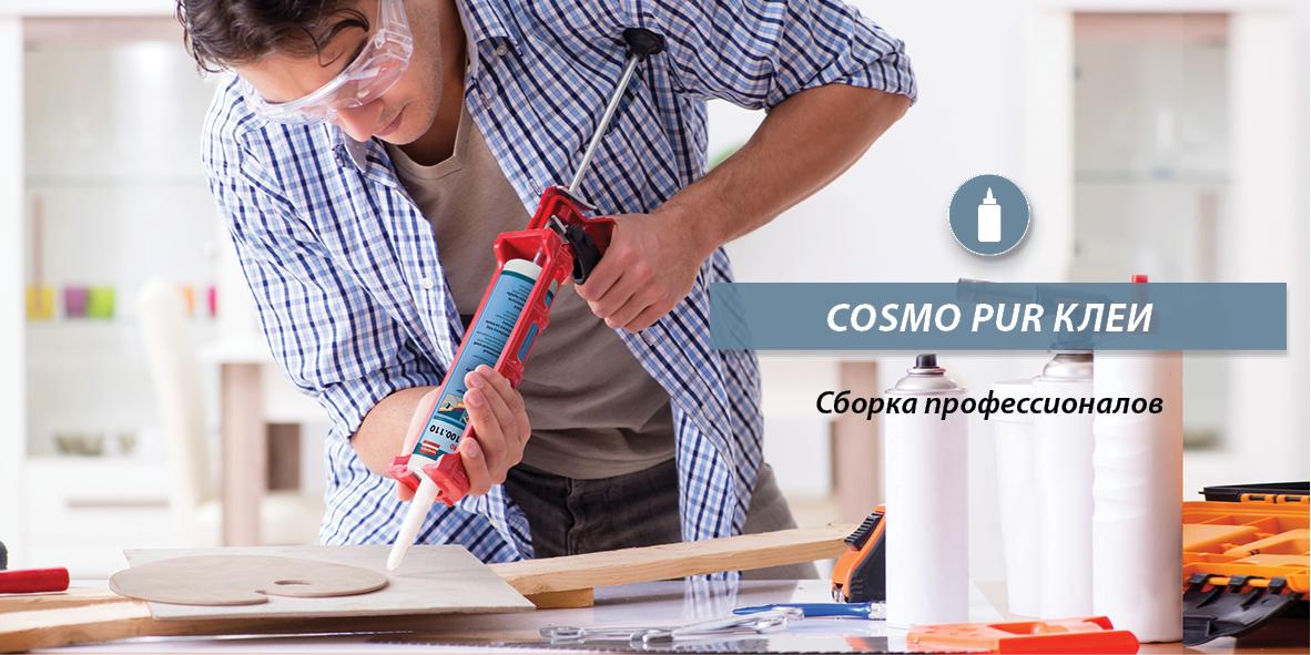 COSMO PUR клеи Сборка профессионалов
