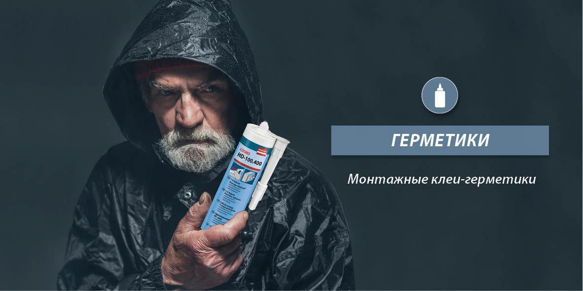 Монтажные клеи-герметики